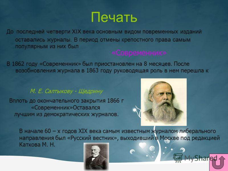 В каком году был закрыт журнал «Современник»? 1.1866 год1866 год 2.1867 год1867 год 3.1868 год1868 год