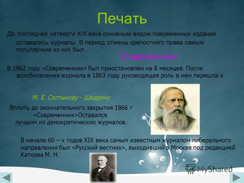 В этот период творил величайший композитор П. И. Чайковский (1840 – 1893) Он не входил в «Могучую кучку». Чайковский тяготел к общеевропейским музыкальным формам, Хотя в его музыке чувствуется принадлежность к русской школе. Его опера «Евгений Онегин