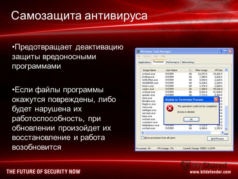 Самозащита антивируса Предотвращает деактивацию защиты вредоносными программами Если файлы программы окажутся повреждены, либо будет нарушена их работоспособность, при обновлении произойдет их восстановление и работа возобновится
