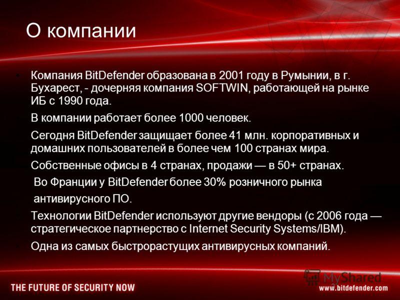2 О компании Компания BitDefender образована в 2001 году в Румынии, в г. Бухарест, - дочерняя компания SOFTWIN, работающей на рынке ИБ с 1990 года. В компании работает более 1000 человек. Сегодня BitDefender защищает более 41 млн. корпоративных и дом