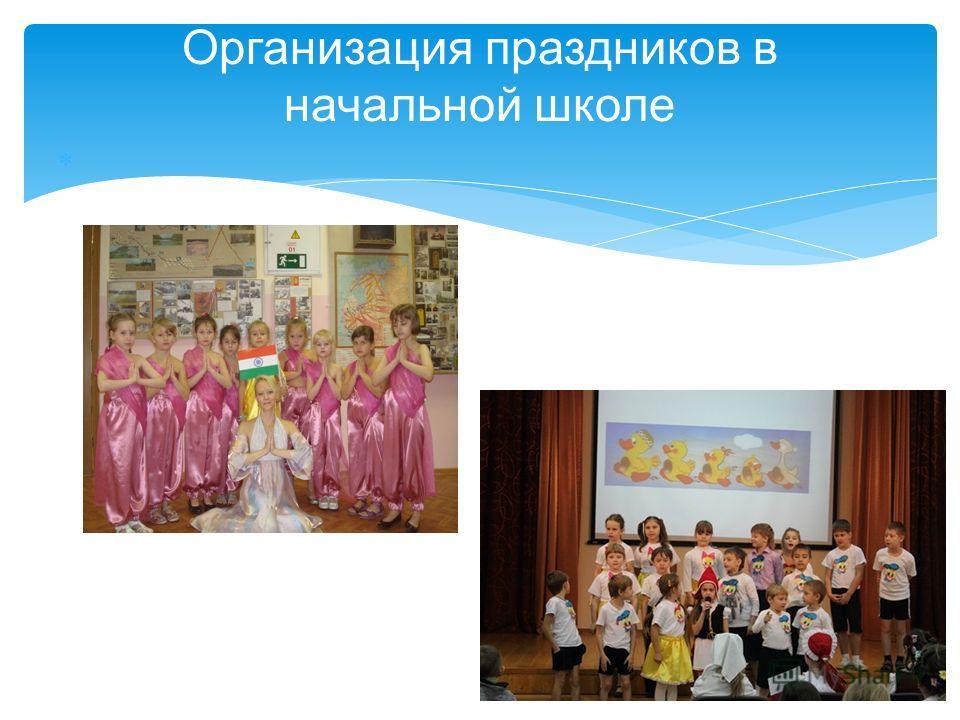 Организация праздников в начальной школе