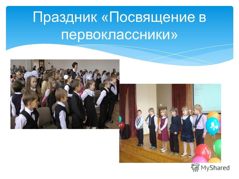 Праздник «Посвящение в первоклассники»