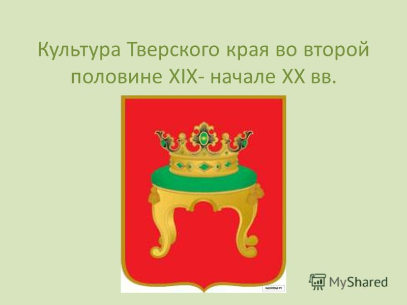 Культура Тверского края во второй половине XIX- начале XX вв.