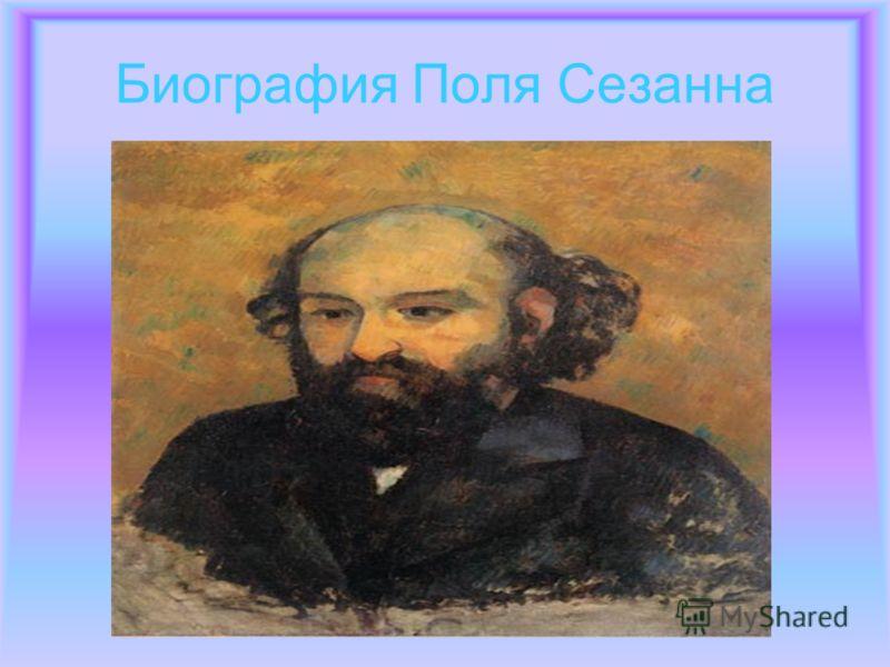 Биография Поля Сезанна