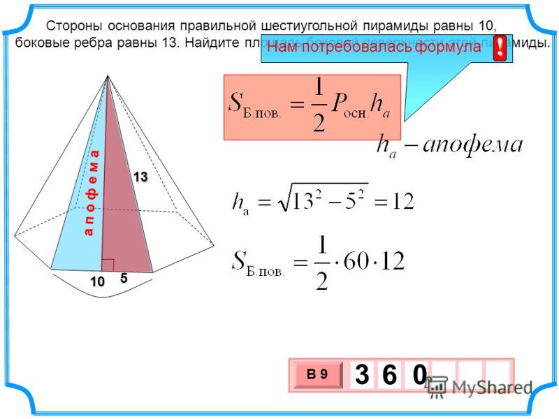 формула площади боковой