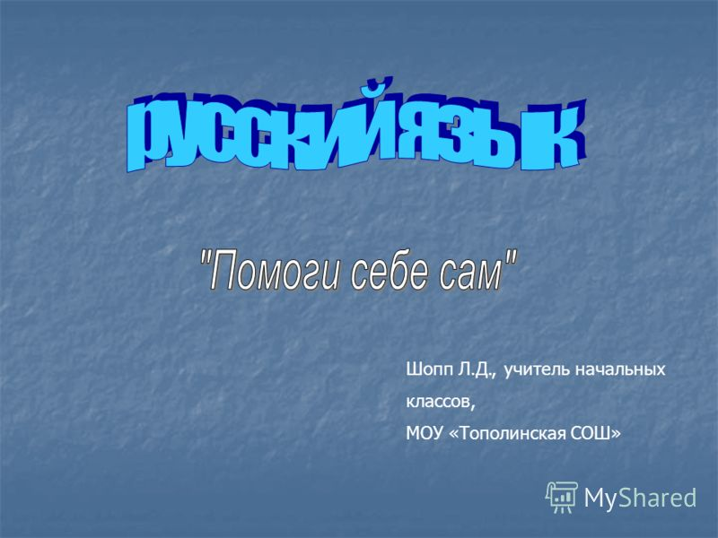 Шопп Л.Д., учитель начальных классов, МОУ «Тополинская СОШ»