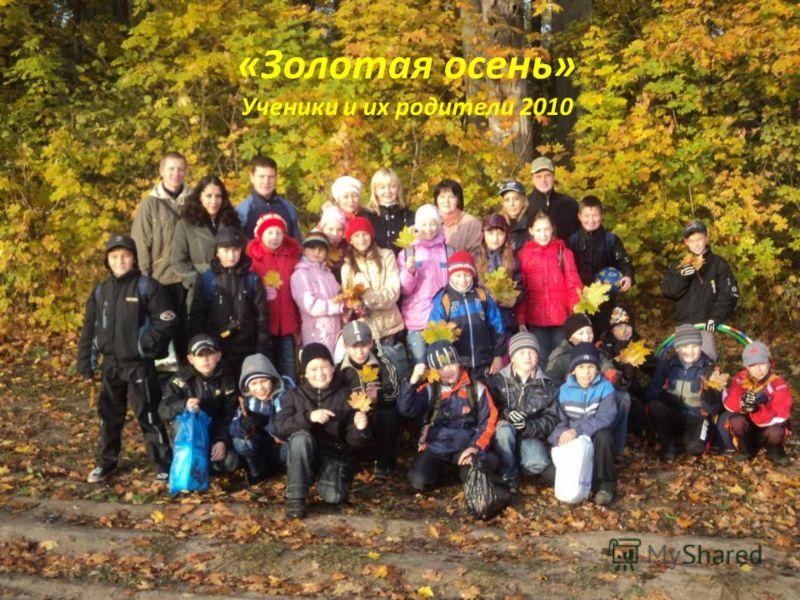 «Золотая осень» Ученики и их родители 2010
