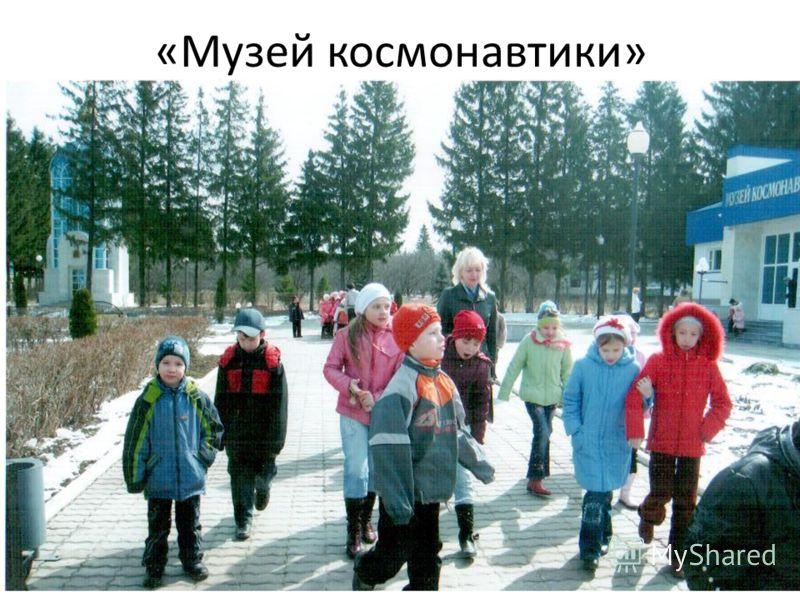 «Музей космонавтики»