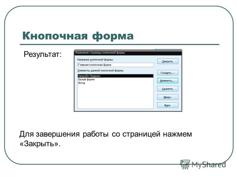 Кнопочная форма Результат: Для завершения работы со страницей нажмем «Закрыть».