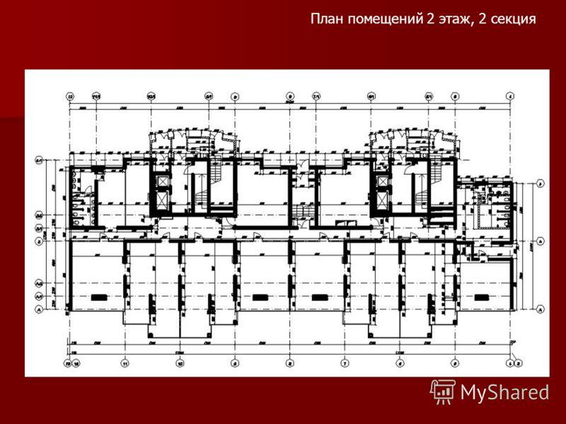 План помещений 2 этаж, 2 секция