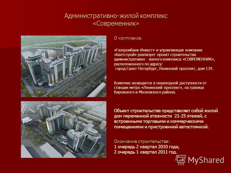Административно-жилой комплекс «Современник» Объект строительства представляет собой жилой дом переменной этажности 21-25 этажей, с встроенными торговыми и коммерческими помещениями и пристроенной автостоянкой. «Газпромбанк-Инвест» и управляющая комп