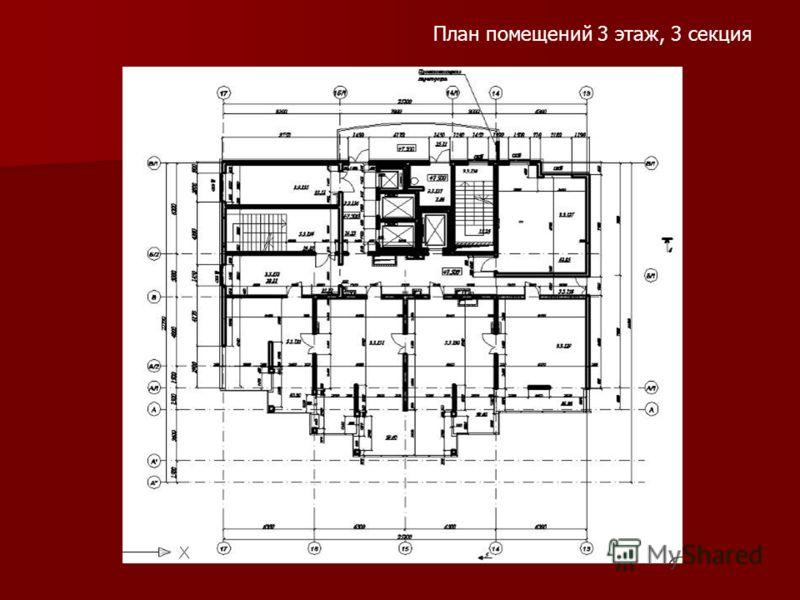 План помещений 3 этаж, 3 секция