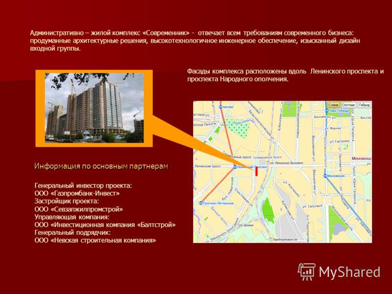 Административно – жилой комплекс «Современник» - отвечает всем требованиям современного бизнеса: продуманные архитектурные решения, высокотехнологичное инженерное обеспечение, изысканный дизайн входной группы. Фасады комплекса расположены вдоль Ленин