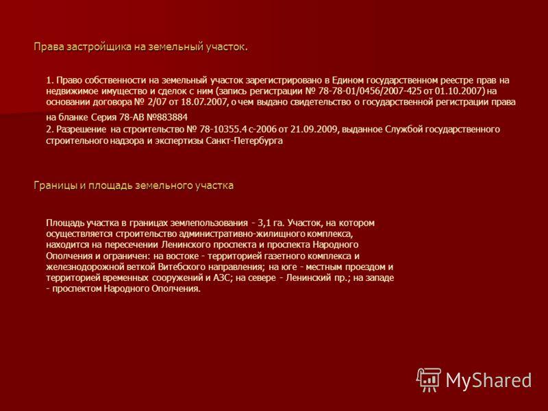 Права застройщика на земельный участок. Границы и площадь земельного участка 1. Право собственности на земельный участок зарегистрировано в Едином государственном реестре прав на недвижимое имущество и сделок с ним (запись регистрации 78-78-01/0456/2