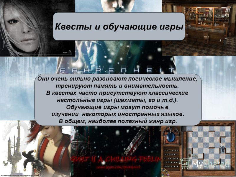 Квесты и обучающие игры Они очень сильно развивают логическое мышление, тренируют память и внимательность. В квестах часто присутствуют классические настольные игры (шахматы, го и т.д.). Обучающие игры могут помочь в изучении некоторых иностранных яз