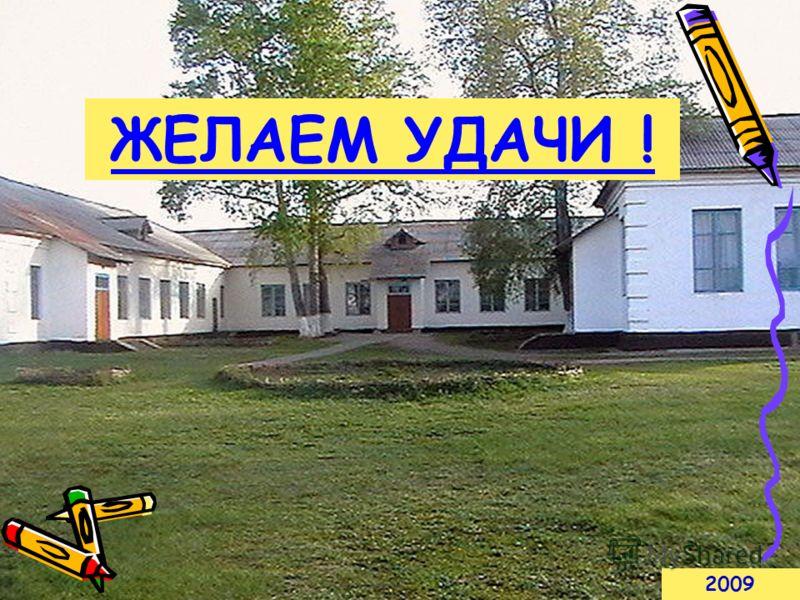 ЖЕЛАЕМ УДАЧИ ! 2009
