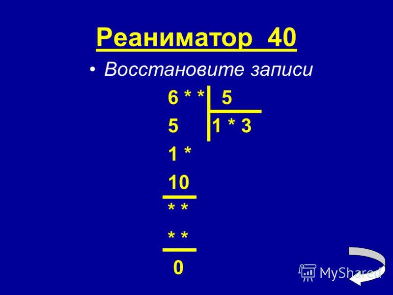 Реаниматор 40 Восстановите записи 6 * * 5 5 1 * 3 1 * 10 * 0