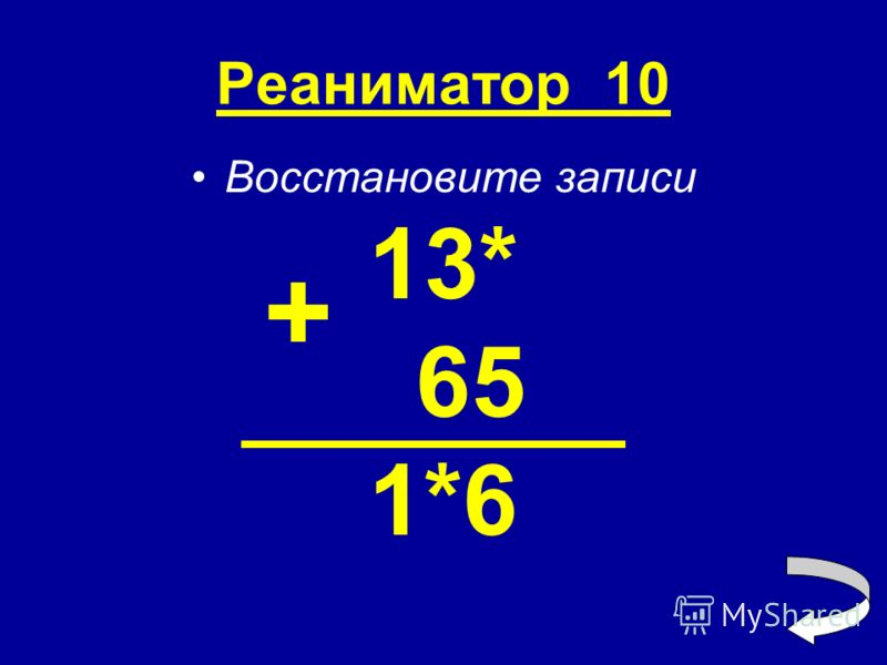 Реаниматор 10 Восстановите записи 13* 65 1*6 +