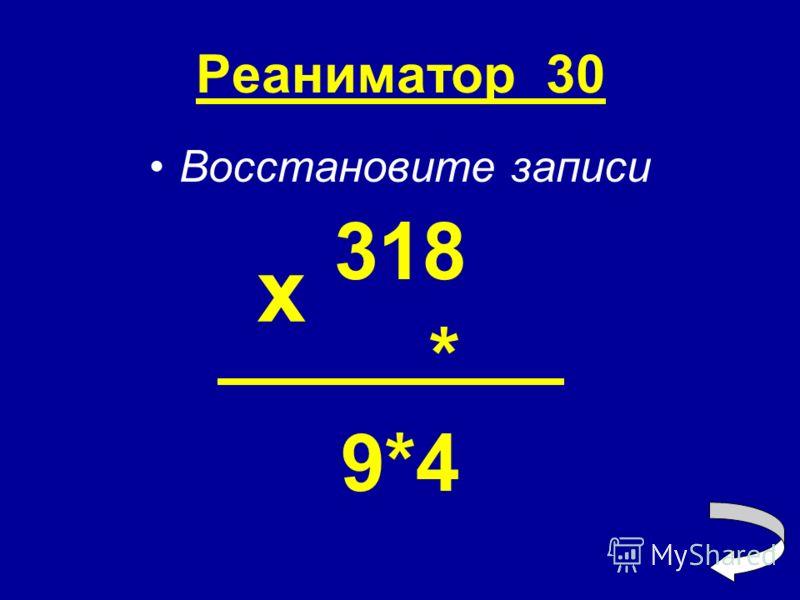 Реаниматор 30 Восстановите записи 318 * 9*4 х