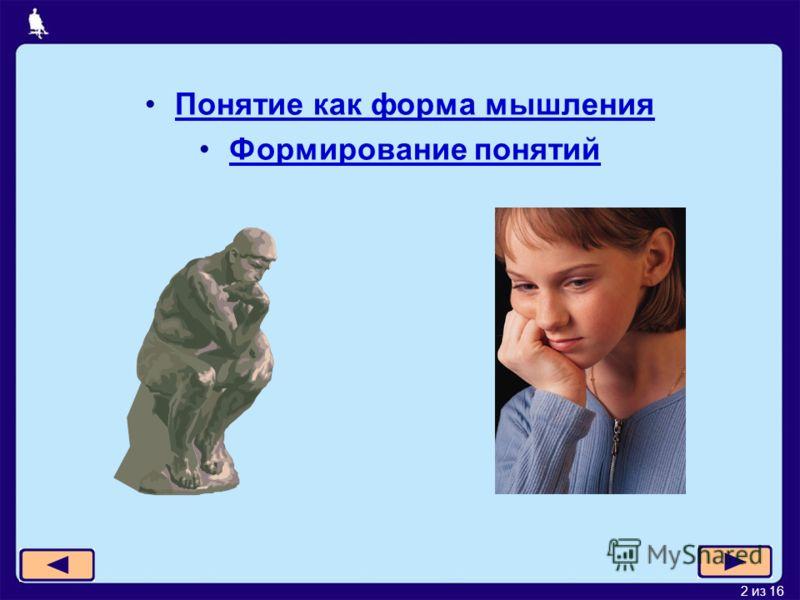 2 из 16 Понятие как форма мышления Формирование понятий