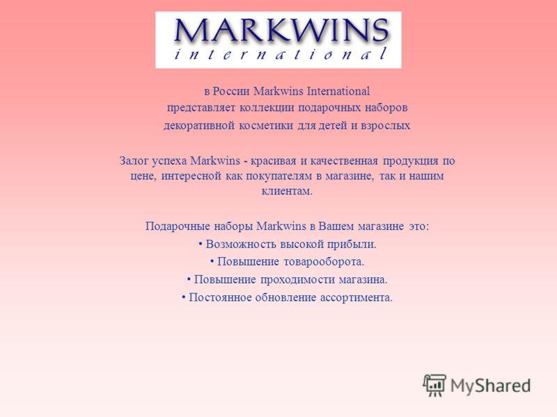 в России Markwins International представляет коллекции подарочных наборов декоративной косметики для детей и взрослых Залог успеха Markwins - красивая и качественная продукция по цене, интересной как покупателям в магазине, так и нашим клиентам. Пода
