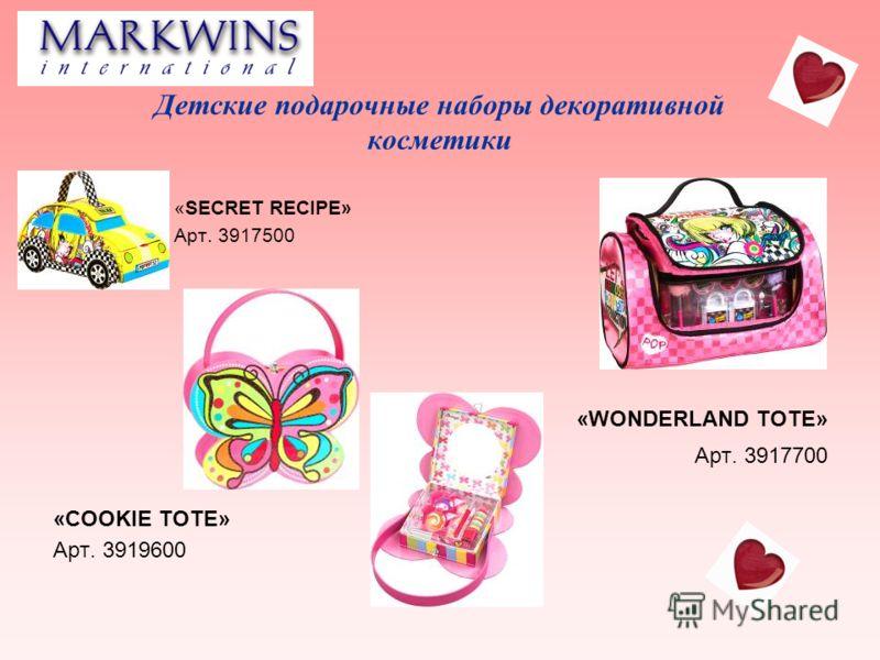 Детские подарочные наборы декоративной косметики «SECRET RECIPE» Арт. 3917500 «WONDERLAND TOTE» Арт. 3917700 «COOKIE TOTE» Арт. 3919600
