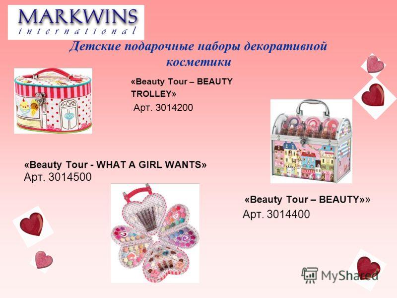 Детские подарочные наборы декоративной косметики «Beauty Tour – BEAUTY TROLLEY» Арт. 3014200 «Beauty Tour - WHAT A GIRL WANTS» Арт. 3014500 «Beauty Tour – BEAUTY» » Арт. 3014400