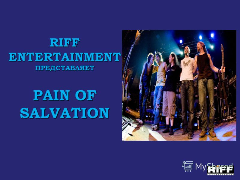 RIFF ENTERTAINMENT ПРЕДСТАВЛЯЕТ PAIN OF SALVATION