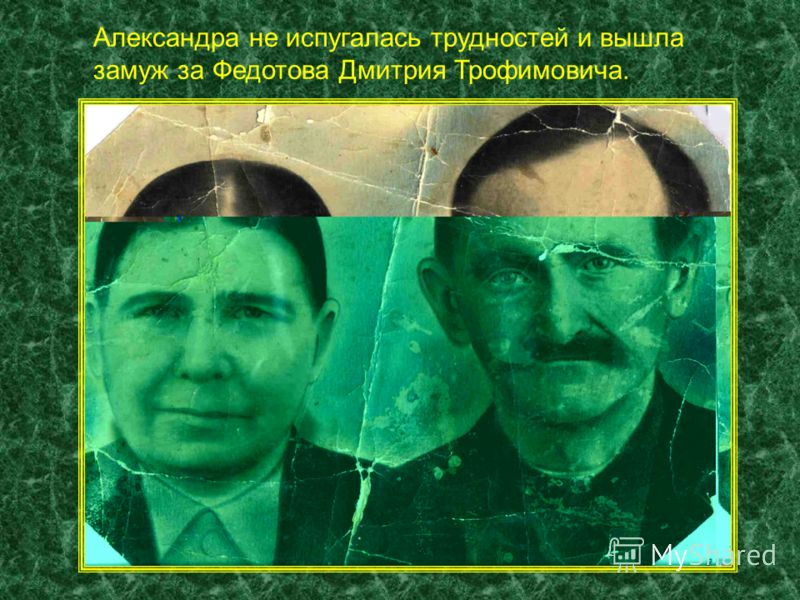 Александра не испугалась трудностей и вышла замуж за Федотова Дмитрия Трофимовича.