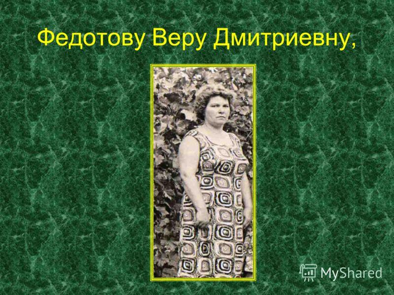Федотову Веру Дмитриевну,