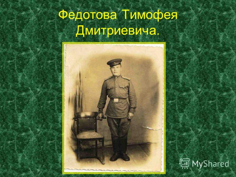Федотова Тимофея Дмитриевича.