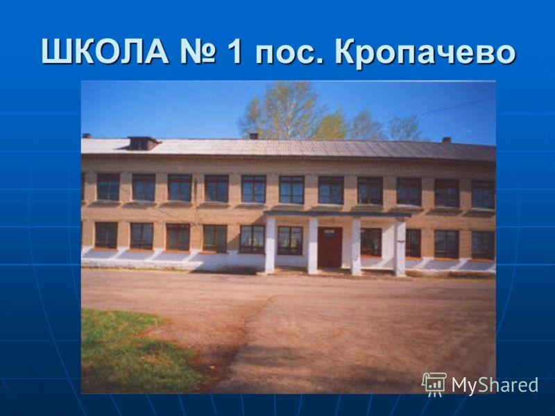ШКОЛА 1 пос. Кропачево