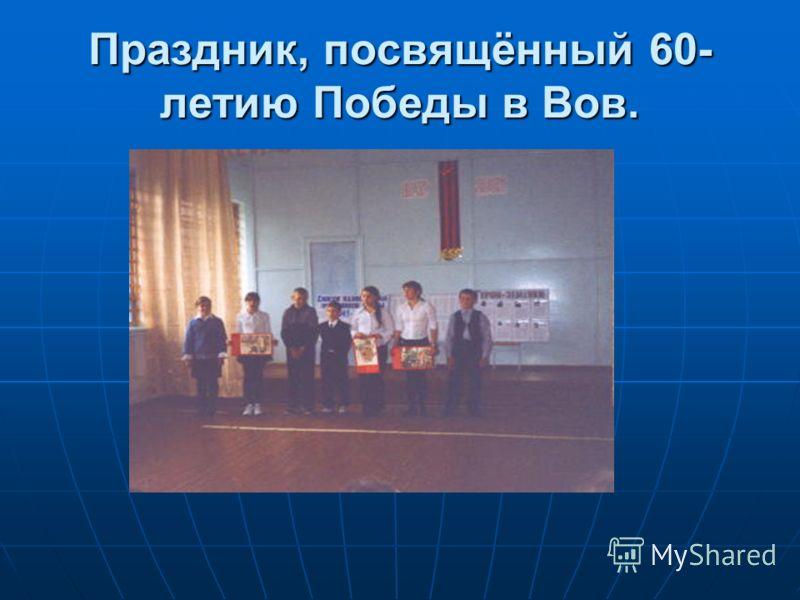 Праздник, посвящённый 60- летию Победы в Вов.