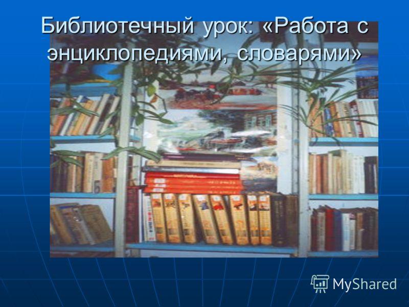 Библиотечный урок: «Работа с энциклопедиями, словарями»
