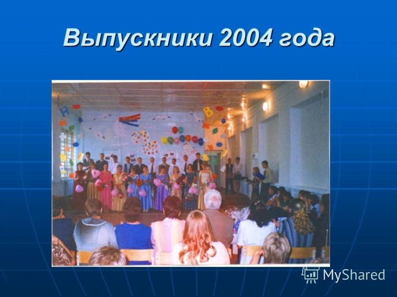 Выпускники 2004 года