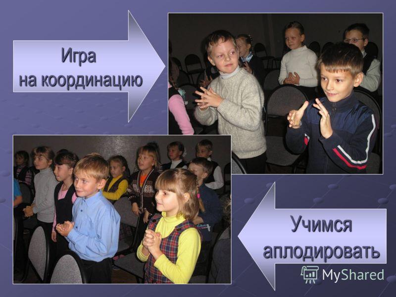 Игра на координацию Учимсяаплодировать