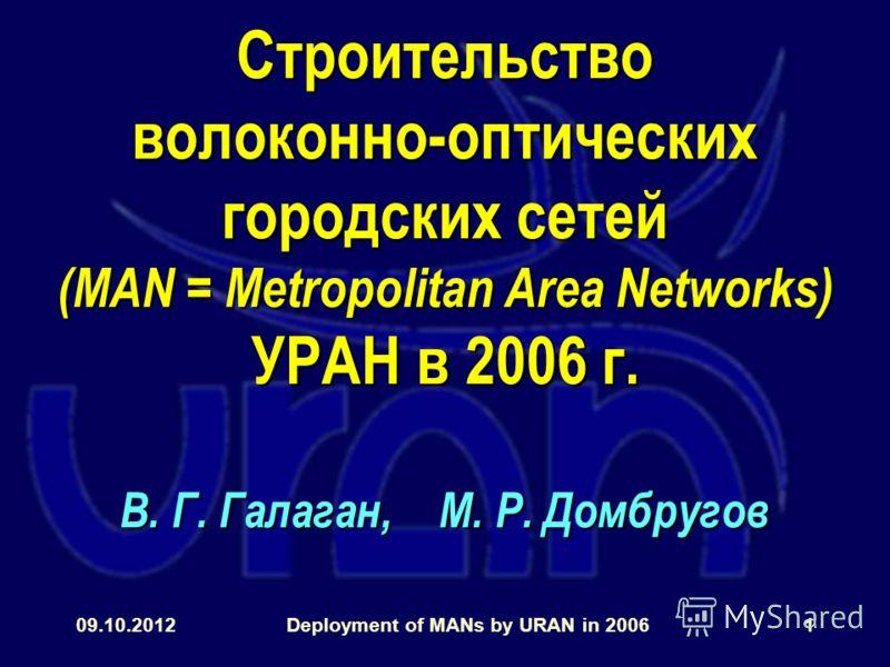 31.07.2012Deployment of MANs by URAN in 20061 Строительство волоконно-оптических городских сетей (MAN = Metropolitan Area Networks) УРАН в 2006 г. В. Г. Галаган, М. Р. Домбругов