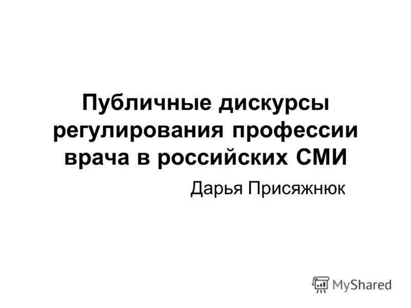 Публичные дискурсы регулирования профессии врача в российских СМИ Дарья Присяжнюк