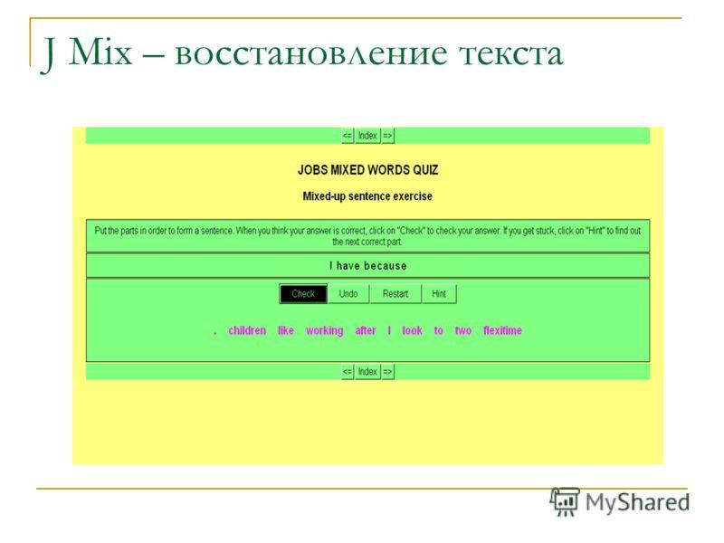 J Mix – восстановление текста