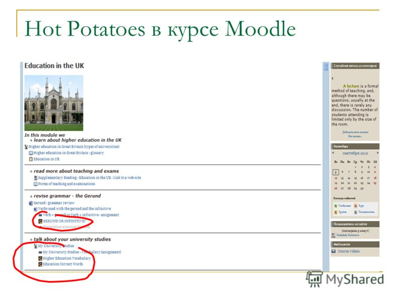 Hot Potatoes в курсе Moodle