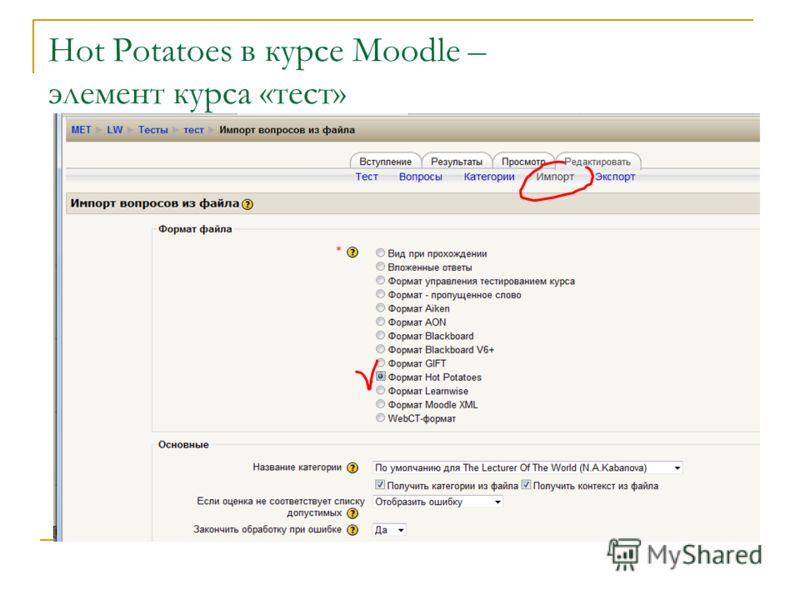 Hot Potatoes в курсе Moodle – элемент курса «тест»