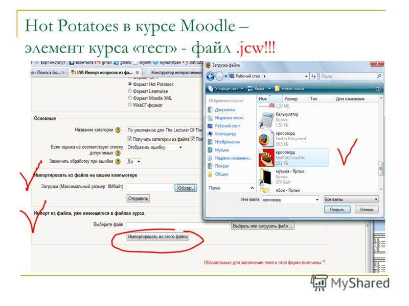 Hot Potatoes в курсе Moodle – элемент курса «тест» - файл.jcw!!!