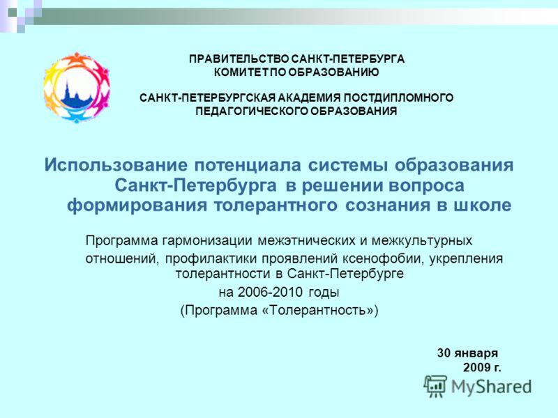 ПРАВИТЕЛЬСТВО САНКТ-ПЕТЕРБУРГА КОМИТЕТ ПО ОБРАЗОВАНИЮ САНКТ-ПЕТЕРБУРГСКАЯ АКАДЕМИЯ ПОСТДИПЛОМНОГО ПЕДАГОГИЧЕСКОГО ОБРАЗОВАНИЯ Использование потенциала системы образования Санкт-Петербурга в решении вопроса формирования толерантного сознания в школе П