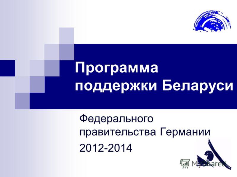 Программа поддержки Беларуси Федерального правительства Германии 2012-2014