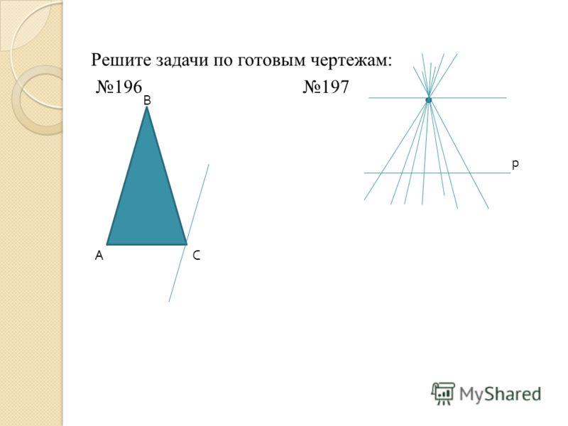 Решите задачи по готовым чертежам: 196 197 АС В р