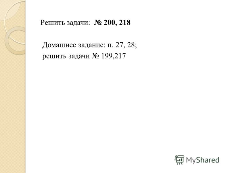 Решить задачи: 200, 218 Домашнее задание: п. 27, 28; решить задачи 199,217