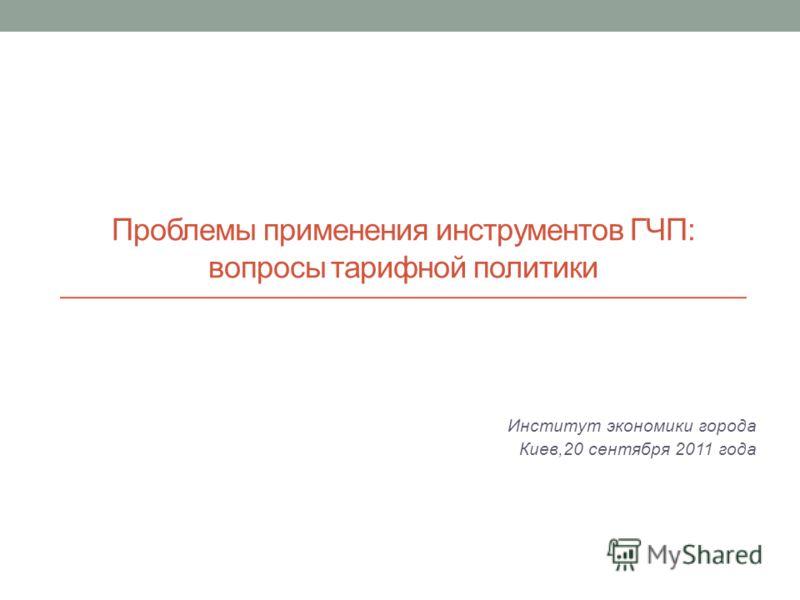 Проблемы применения инструментов ГЧП: вопросы тарифной политики Институт экономики города Киев,20 сентября 2011 года