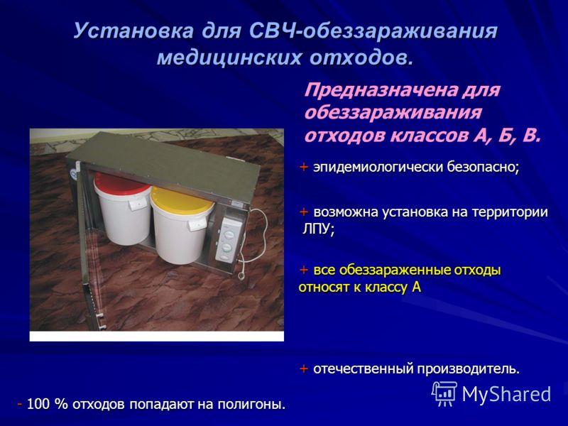 Установка для СВЧ-обеззараживания медицинских отходов. Предназначена для обеззараживания отходов классов А, Б, В. + эпидемиологически безопасно; + отечественный производитель. + все обеззараженные отходы относят к классу А + возможна установка на тер