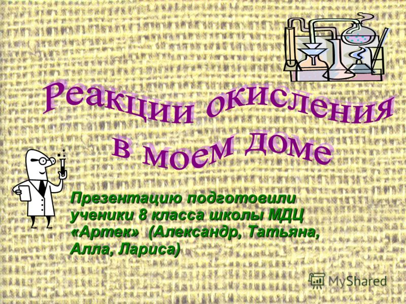 Презентацию подготовили ученики 8 класса школы МДЦ «Артек» (Александр, Татьяна, Алла, Лариса)