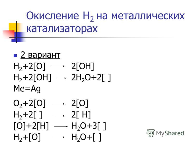 Окисление Н 2 на металлических катализаторах 2 вариант H 2 +2[O]2[OH] H 2 +2[OH]2H 2 O+2[ ] Me=Ag O 2 +2[O]2[O] H 2 +2[ ]2[ H] [O]+2[H]H 2 O+3[ ] H 2 +[O]H 2 O+[ ]
